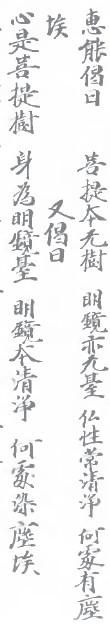敦煌坛经偈01