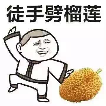 015-劈榴莲